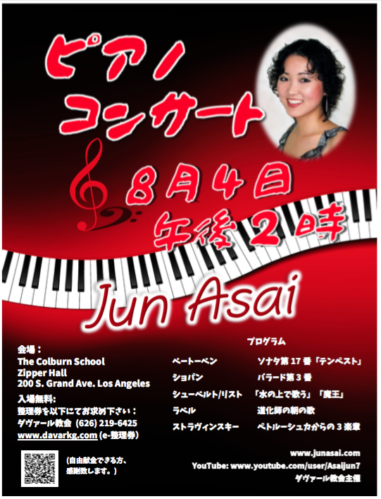 Jun-Asai-Piano-Recital-2018-jp
